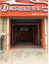 宁夏银川, 疾风自动洗车, 上意S-19风干型洗车机安装调试完成